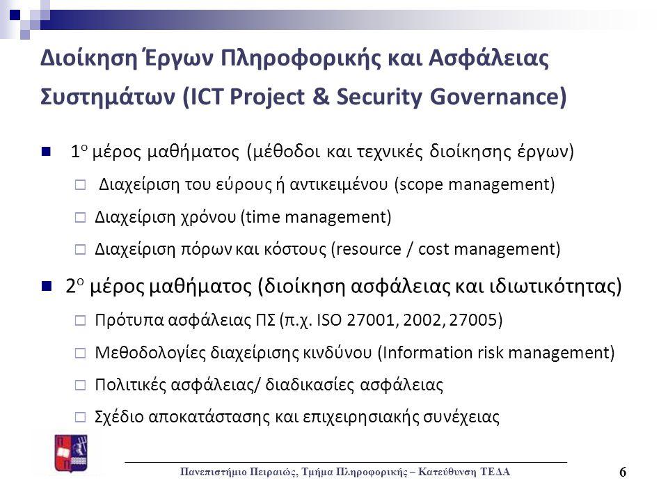 Διοίκηση Έργων Πληροφορικής και Ασφάλειας Συστημάτων (ICT Project & Security Governance)  1 ο μέρος μαθήματος (μέθοδοι και τεχνικές διοίκησης έργων)