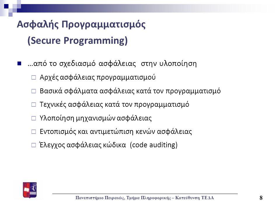 Ασφαλής Προγραμματισμός (Secure Programming)  …από το σχεδιασμό ασφάλειας στην υλοποίηση  Αρχές ασφάλειας προγραμματισμού  Βασικά σφάλματα ασφάλεια