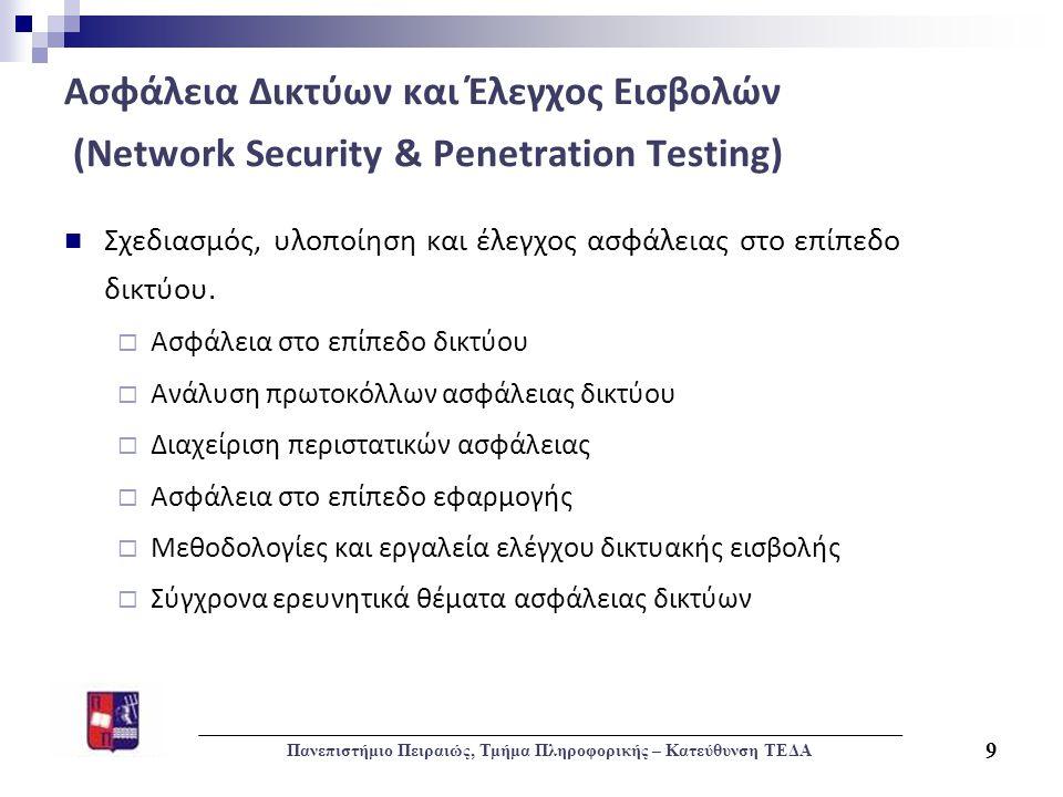 Ασφάλεια Δικτύων και Έλεγχος Εισβολών (Network Security & Penetration Testing)  Σχεδιασμός, υλοποίηση και έλεγχος ασφάλειας στο επίπεδο δικτύου.  Ασ