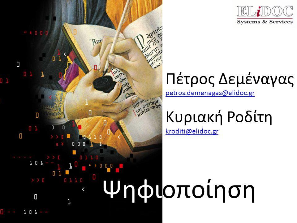 Ψηφιοποίηση Πέτρος Δεμέναγας petros.demenagas@elidoc.gr petros.demenagas@elidoc.gr Κυριακή Ροδίτη kroditi@elidoc.gr