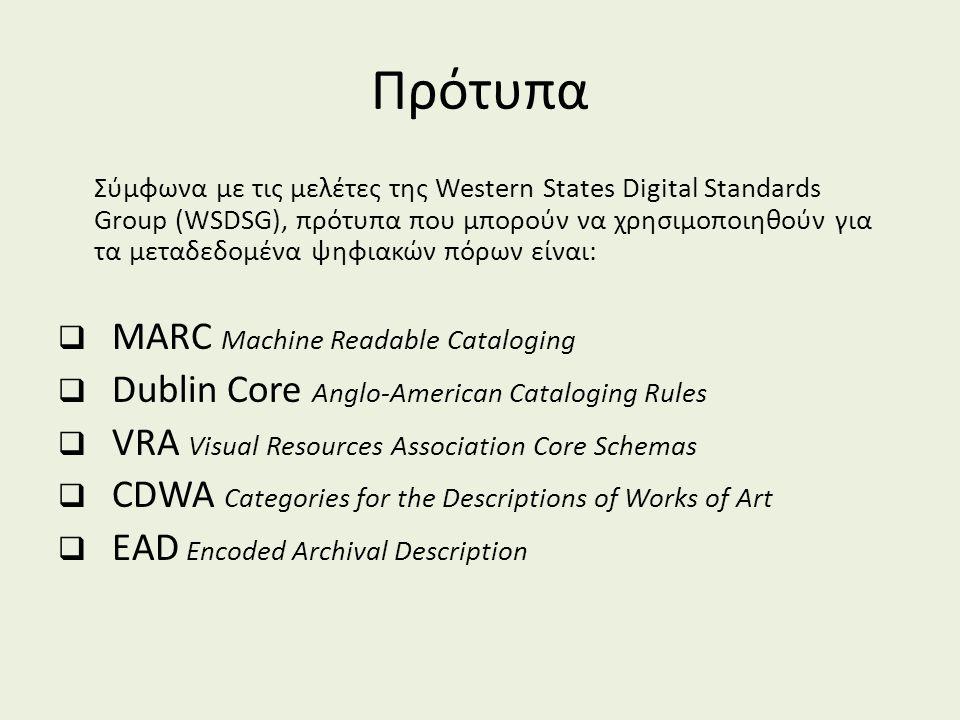 Πρότυπα Σύμφωνα με τις μελέτες της Western States Digital Standards Group (WSDSG), πρότυπα που μπορούν να χρησιμοποιηθούν για τα μεταδεδομένα ψηφιακών