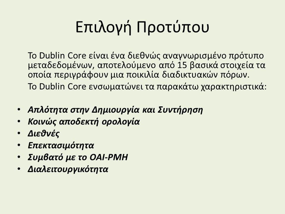 Επιλογή Προτύπου Το Dublin Core είναι ένα διεθνώς αναγνωρισμένο πρότυπο μεταδεδομένων, αποτελούμενο από 15 βασικά στοιχεία τα οποία περιγράφουν μια πο