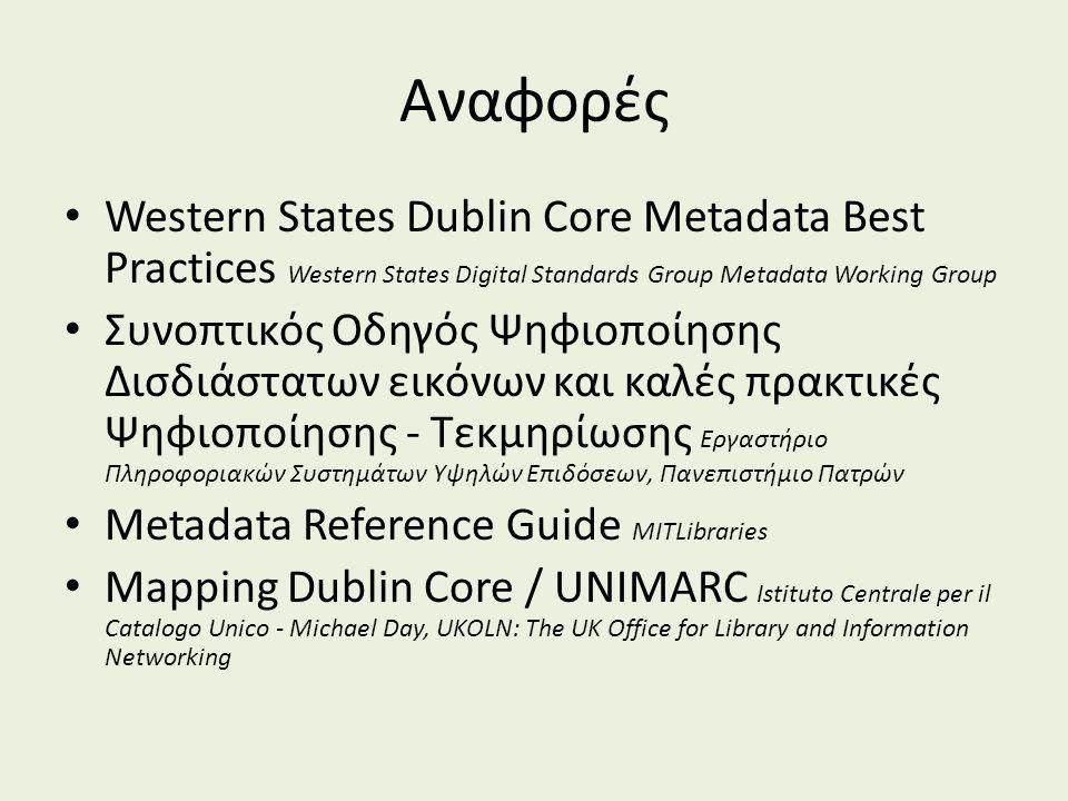 Αναφορές • Western States Dublin Core Metadata Best Practices Western States Digital Standards Group Metadata Working Group • Συνοπτικός Οδηγός Ψηφιοπ