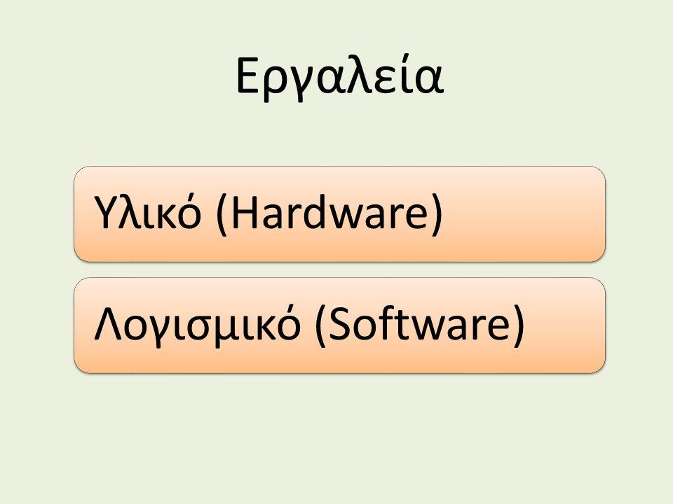 Εργαλεία Υλικό (Hardware)Λογισμικό (Software)