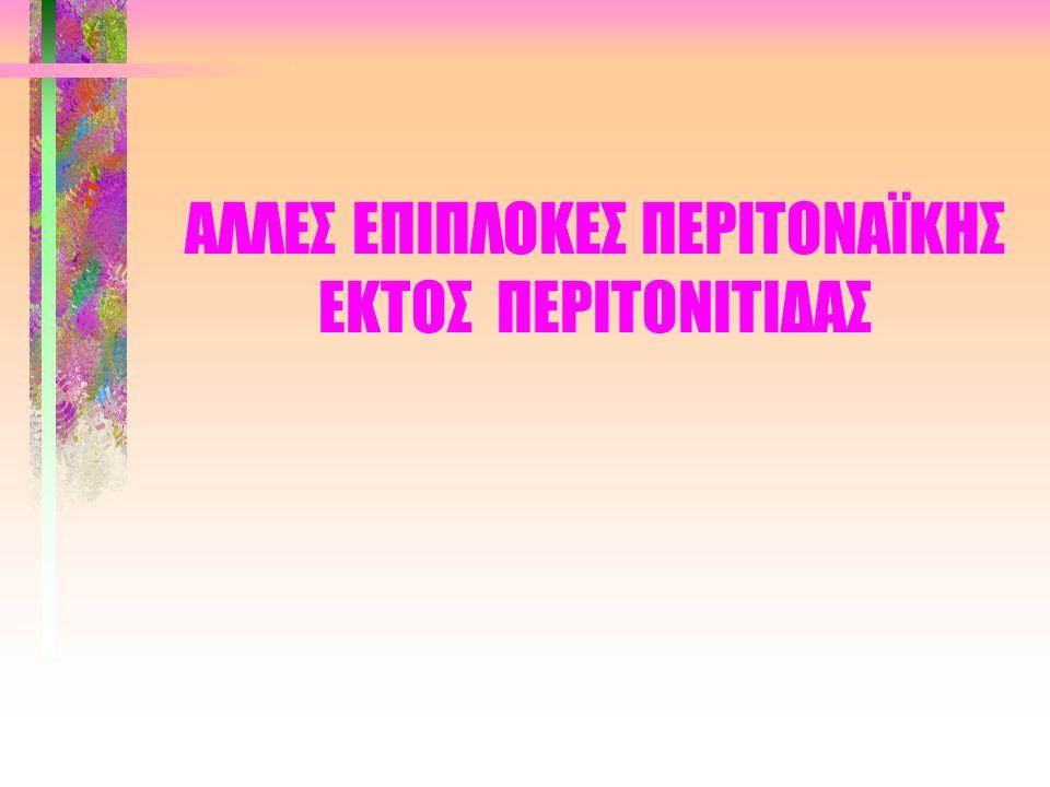 ΦΛΕΓΜΟΝΗ-ΛΟΙΜΩΞΗ ΣΗΜΕΙΟΥ ΕΞΟΔΟΥ (θεραπεία) (ΙV) •Τραυματισμένη έξοδος –Εφαρμόζεται αγωγή σε βαρύ τραυματισμό, όπως επίσης και όταν η έξοδος δεν επανέρχεται μέσα σε 2-3 ημέρες στο φυσιολογικό –Αγωγή : Συστηματική χορήγηση αντιβιοτικών •Λοίμωξη εξωτερικού δακτυλίου με ή χωρίς φλεγμονή εξόδου –Αγωγή χρόνιας λοίμωξης –Αφαίρεση καθετήρα σε συνύπαρξη περιτονίτιδας πέραν των 48 ωρών