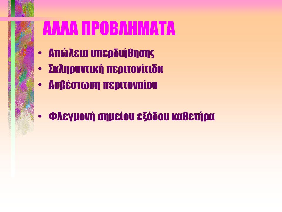 ΟΣΦΥΑΛΓΙΑ •Αίτια –Μειωμένος μυϊκός τόνος –Εκφυλιστική οστεοπάθεια –Κήλες δίσκων –Μετάθεση κέντρου βάρους και υπερλόρδωση (αύξηση ενδοκοιλιακού όγκου) •Θεραπεία –Ειδικές ασκήσεις –Υποστηρικτικές ζώνες κοιλιάς –Αλλαγή μεθόδου ΣΦΠΚ (νυχτερινή APD)