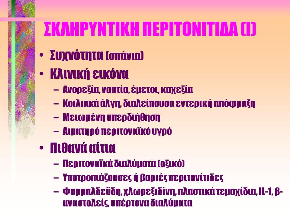 ΑΠΩΛΕΙΑ ΥΠΕΡΔΙΗΘΗΣΗΣ (ΙV) •Θεραπεία –Τύπου 2 •Δεν υπάρχει θεραπεία της σκληρυντικής περιτονίτιδας •Άλλα θεραπευτικά μέσα –Φωσφατιδυλοχολίνη –Βεραπαμίλ