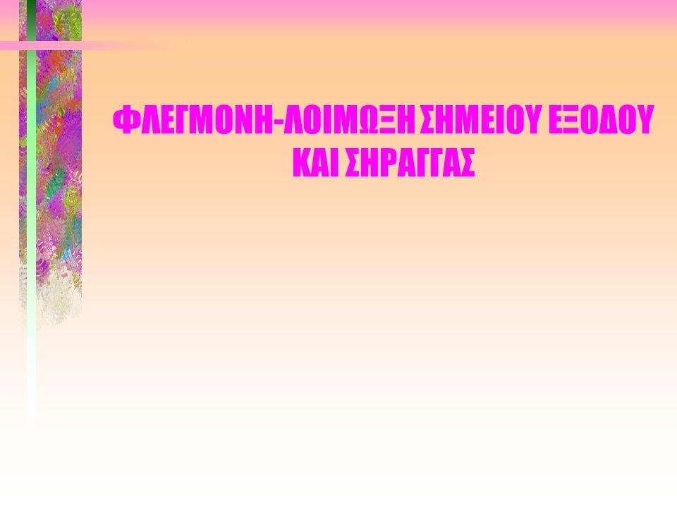 ΑΣΒΕΣΤΩΣΗ ΠΕΡΙΤΟΝΑΙΟΥ •Συχνότητα (πολύ σπάνια - συνολικά 6 περιπτώσεις) •Κλινική εικόνα –Επίμονος κοιλιακός πόνος –Ακανόνιστες κενώσεις –Αιματηρό υγρό –Μειωμένη υπερδιήθηση •Διάγνωση –Απλή ακτινογραφία κοιλιάς –Αξονική τομογραφία •Η ασβέστωση του περιτοναίου σχετίζεται με : –Υποτροπιάζουσα περιτονίτιδα, υπερφωσφαταιμία, υπερασβεστιαιμία, οξικά διαλύματα, υπερπαραθυρεοειδισμό