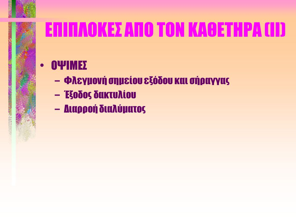 ΦΛΕΓΜΟΝΗ-ΛΟΙΜΩΞΗ ΣΗΜΕΙΟΥ ΕΞΟΔΟΥ (προφυλακτική θεραπεία) •Τοπική εφαρμογή αντιβιοτικών γίνεται μόνο σε : –Αμφίβολη έξοδο –Σε ασθενείς με υποτροπιάζουσες οξείες φλεγμονές (μετά την παρέλευση οξέος επεισοδίου)