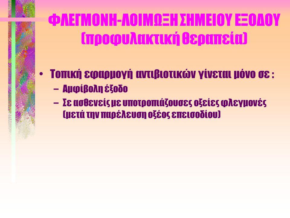 ΦΛΕΓΜΟΝΗ-ΛΟΙΜΩΞΗ ΣΗΜΕΙΟΥ ΕΞΟΔΟΥ (πρόληψη) •Μέτρα πριν την τοποθέτηση του καθετήρα - τα αποτελέσματα πιθανά είναι καλύτερα σε : –Ευθύ καθετήρα Tenckhoff με δύο δακτυλίους –Διαπεριτοναιοσκοπική τοποθέτηση καθετήρα –Προφυλακτική χρήση αντιβιοτικών •Μέτρα αμέσως μετά τη χειρουργική τοποθέτηση •Όψιμη φροντίδα ανεπίπλεκτου καθετήρα