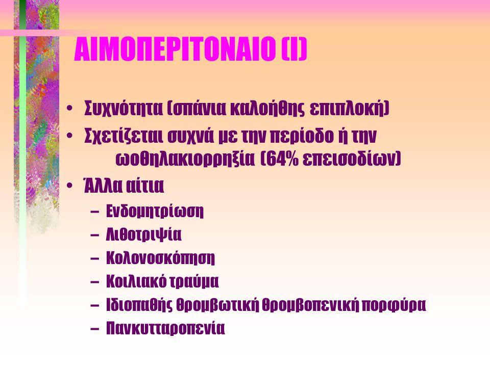 ΑΠΩΛΕΙΑ ΥΠΕΡΔΙΗΘΗΣΗΣ (ΙV) •Θεραπεία –Τύπου 2 •Δεν υπάρχει θεραπεία της σκληρυντικής περιτονίτιδας •Άλλα θεραπευτικά μέσα –Φωσφατιδυλοχολίνη –Βεραπαμίλη –Αμφοτερικίνη Β