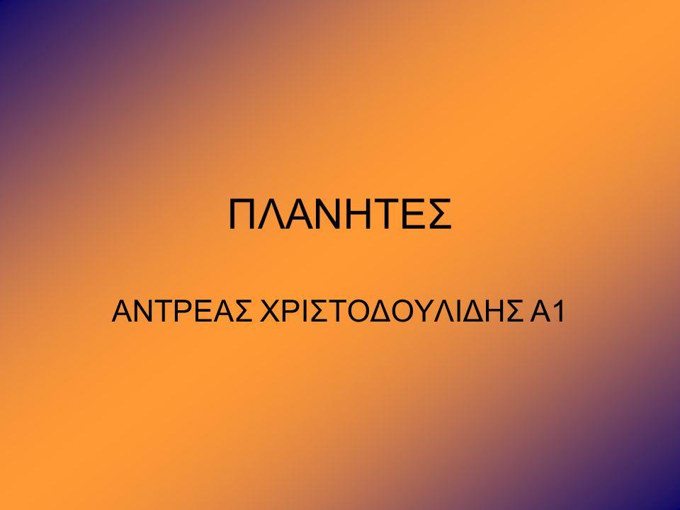 ΠΛΑΝΗΤΕΣ ΑΝΤΡΕΑΣ ΧΡΙΣΤΟΔΟΥΛΙΔΗΣ Α1