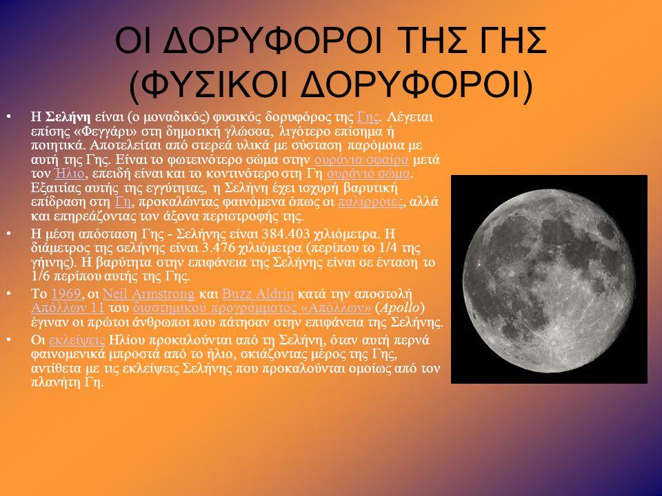 ΟΙ ΔΟΡΥΦΟΡΟΙ ΤΗΣ ΓΗΣ (ΦΥΣΙΚΟΙ ΔΟΡΥΦΟΡΟΙ) •Η Σελήνη είναι (ο μοναδικός) φυσικός δορυφόρος της Γης. Λέγεται επίσης «Φεγγάρι» στη δημοτική γλώσσα, λιγότε