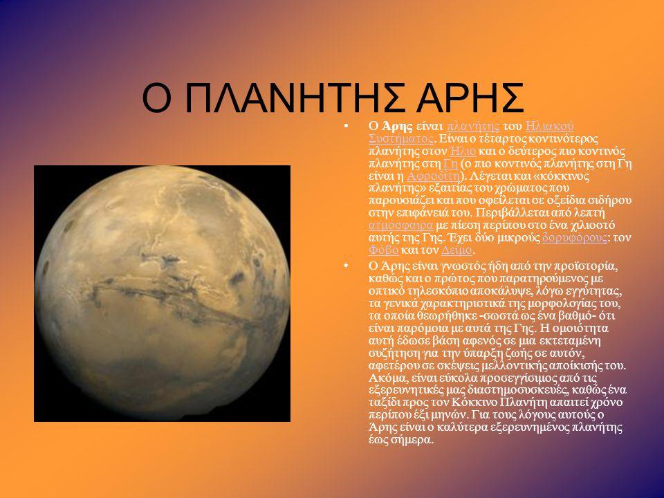 Ο ΠΛΑΝΗΤΗΣ ΑΡΗΣ •Ο Άρης είναι πλανήτης του Ηλιακού Συστήματος. Είναι ο τέταρτος κοντινότερος πλανήτης στον Ήλιο και ο δεύτερος πιο κοντινός πλανήτης σ