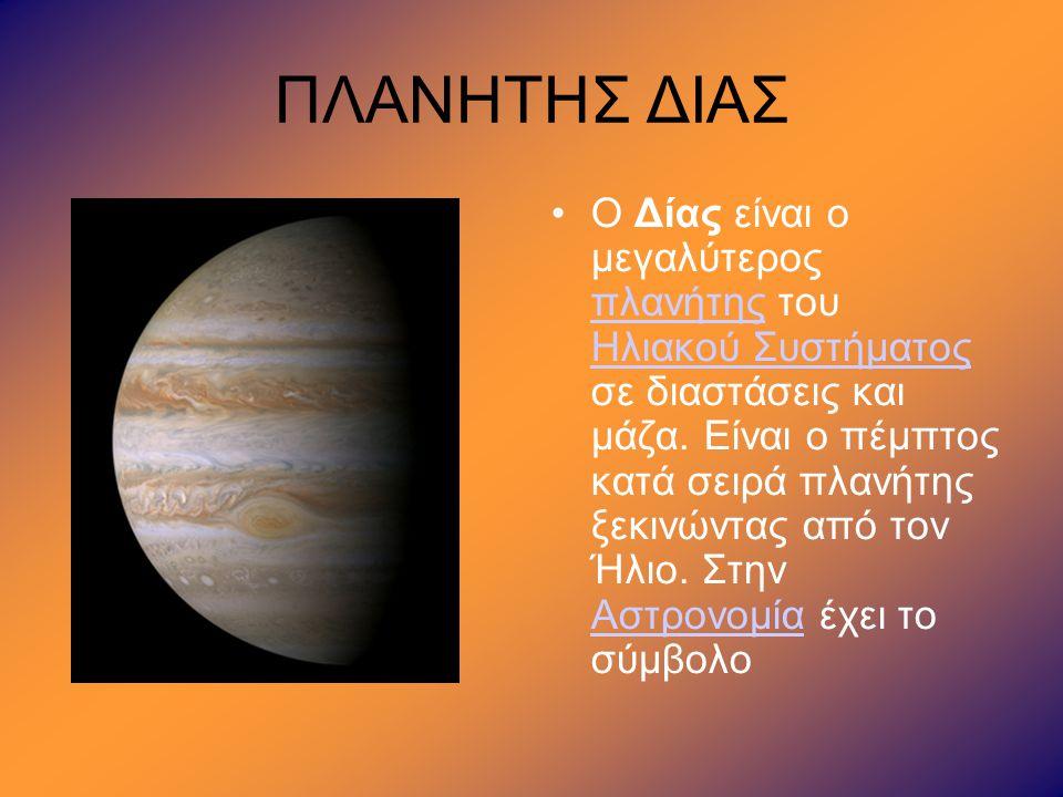 ΠΛΑΝΗΤΗΣ ΔΙΑΣ •O Δίας είναι ο μεγαλύτερος πλανήτης του Ηλιακού Συστήματος σε διαστάσεις και μάζα. Είναι ο πέμπτος κατά σειρά πλανήτης ξεκινώντας από τ