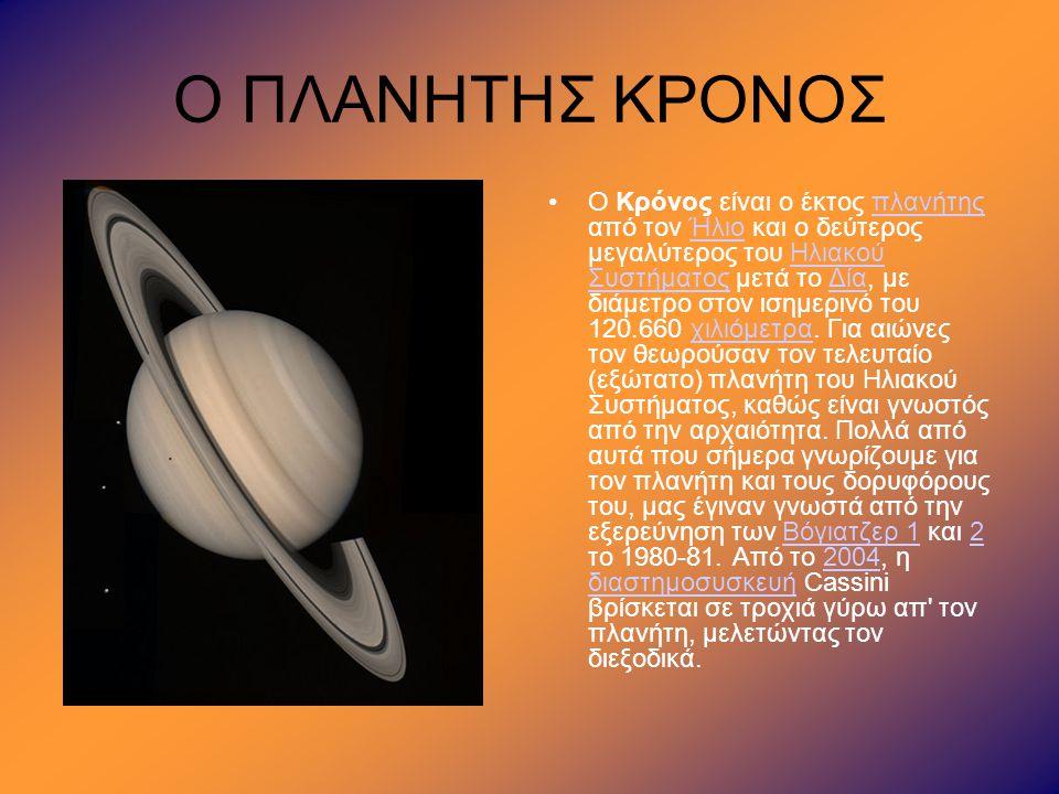 Ο ΠΛΑΝΗΤΗΣ ΚΡΟΝΟΣ •Ο Κρόνος είναι ο έκτος πλανήτης από τον Ήλιο και ο δεύτερος μεγαλύτερος του Ηλιακού Συστήματος μετά το Δία, με διάμετρο στον ισημερ