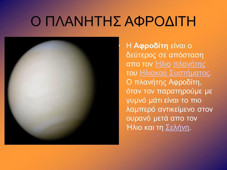 Ο ΠΛΑΝΗΤΗΣ ΑΦΡΟΔΙΤΗ •Η Αφροδίτη είναι ο δεύτερος σε απόσταση απο τον Ήλιο πλανήτης του Ηλιακού Συστήματος. Ο πλανήτης Αφροδίτη, όταν τον παρατηρούμε μ