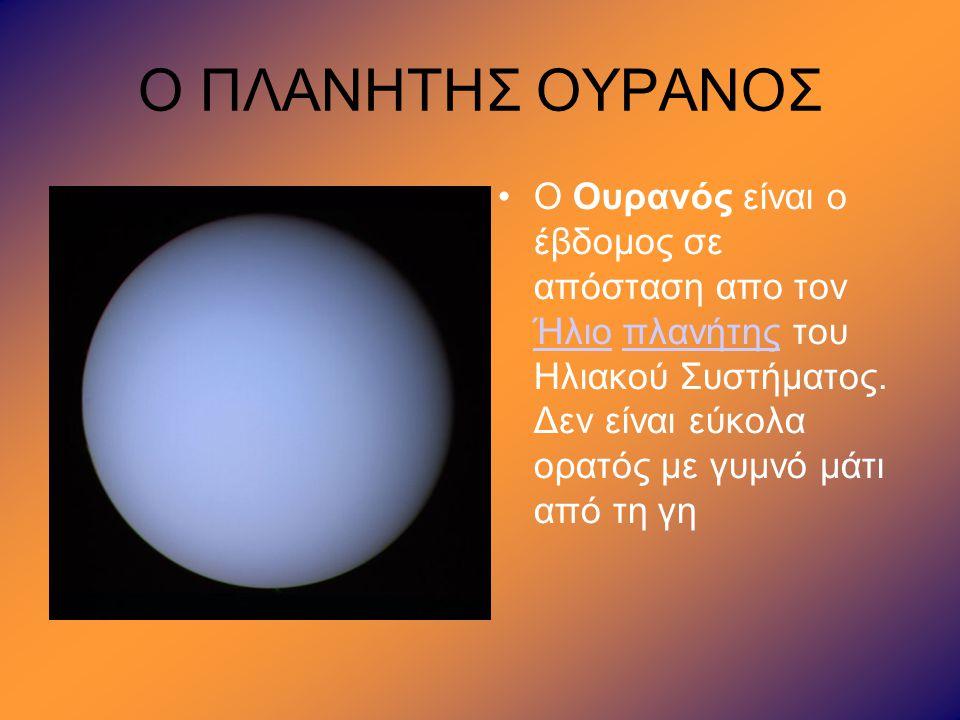 Ο ΠΛΑΝΗΤΗΣ ΟΥΡΑΝΟΣ •O Ουρανός είναι ο έβδομος σε απόσταση απο τον Ήλιο πλανήτης του Ηλιακού Συστήματος. Δεν είναι εύκολα ορατός με γυμνό μάτι από τη γ