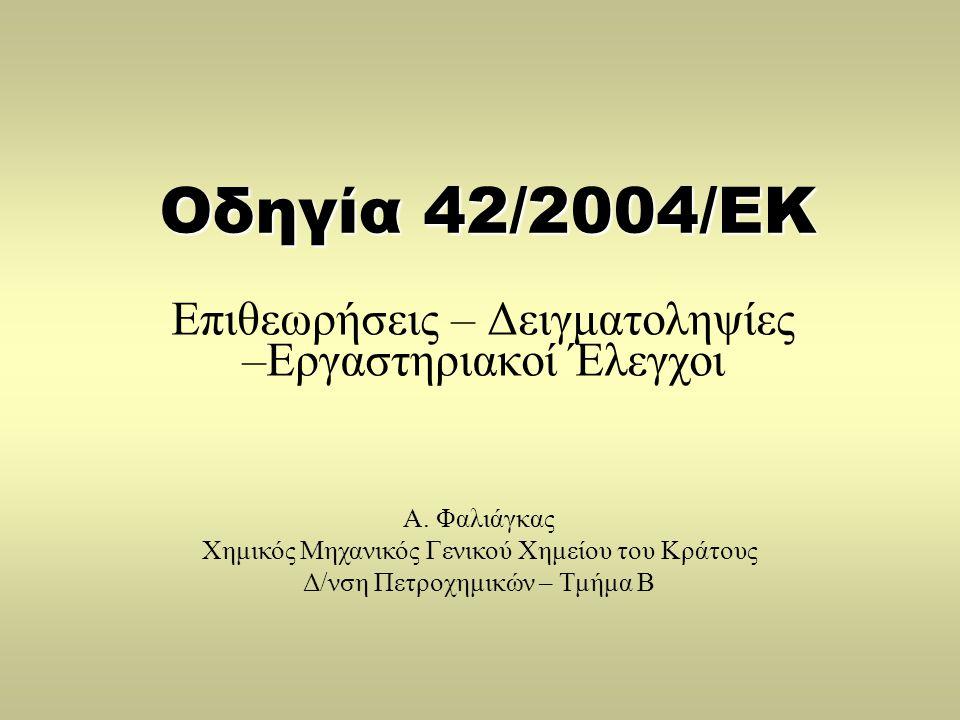 Οδηγία 42/2004/ΕΚ Επιθεωρήσεις – Δειγματοληψίες –Εργαστηριακοί Έλεγχοι Α. Φαλιάγκας Χημικός Μηχανικός Γενικού Χημείου του Κράτους Δ/νση Πετροχημικών –