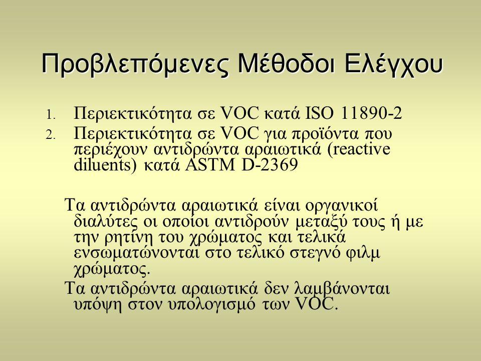 Προβλεπόμενες Μέθοδοι Ελέγχου 1. Περιεκτικότητα σε VOC κατά ISO 11890-2 2. Περιεκτικότητα σε VOC για προϊόντα που περιέχουν αντιδρώντα αραιωτικά (reac