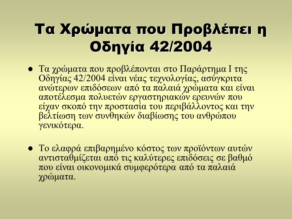 Τα Χρώματα που Προβλέπει η Οδηγία 42/2004  Τα χρώματα που προβλέπονται στο Παράρτημα Ι της Οδηγίας 42/2004 είναι νέας τεχνολογίας, ασύγκριτα ανώτερων