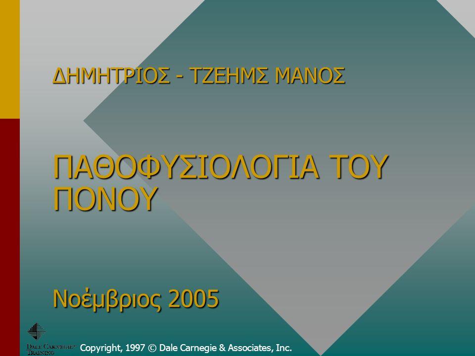 Copyright, 1997 © Dale Carnegie & Associates, Inc. ΔΗΜΗΤΡΙΟΣ - ΤΖΕΗΜΣ ΜΑΝΟΣ ΠΑΘΟΦΥΣΙΟΛΟΓΙΑ ΤΟΥ ΠΟΝΟΥ Noέμβριος 2005