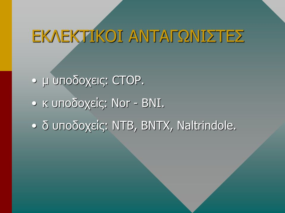 ΕΚΛΕΚΤΙΚΟΙ ΑΝΤΑΓΩΝΙΣΤΕΣ •μ υποδοχεις: CTOP. •κ υποδοχείς: Nor - BNI. •δ υποδοχείς: NTB, BNTX, Naltrindole.