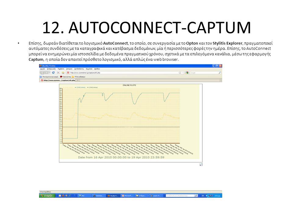 12. AUTOCONNECT-CAPTUM • Επίσης, δωρεάν διατίθεται το λογισμικό AutoConnect, το οποίο, σε συνεργασία με το Opton και τον Stylitis Εxplorer, πραγματοπο