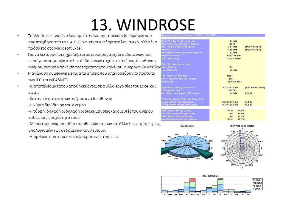 13. WINDROSE • To Windrose είναι ένα λογισμικό ανάλυσης αιολικών δεδομένων που αναπτύχθηκε από το Κ.Α.Π.Ε. Δεν είναι ανεξάρτητο λογισμικό, αλλά ένα πρ