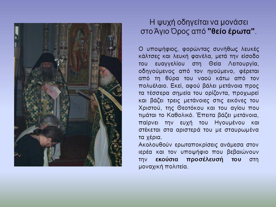 Ο ιερέας κείρει την κόμη του γονυκλινή υποψήφιου στο όνομα της Αγίας Τριάδος, ενώ οι χοροί ψάλλουν τρεις φορές το Κύριε Ελέησον .