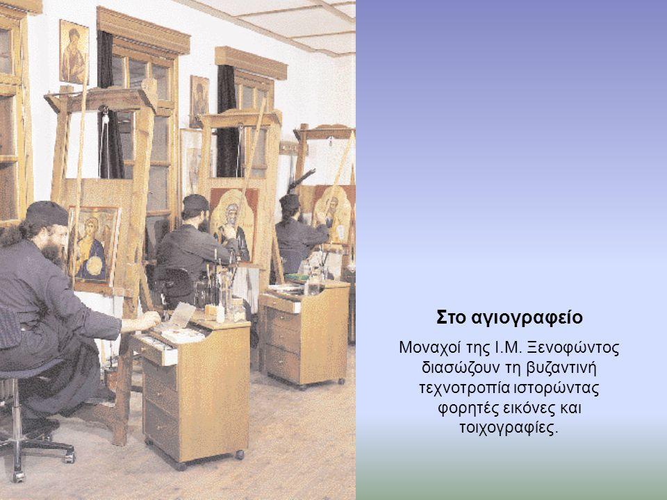 Στο αγιογραφείο Μοναχοί της Ι.Μ. Ξενοφώντος διασώζουν τη βυζαντινή τεχνοτροπία ιστορώντας φορητές εικόνες και τοιχογραφίες.