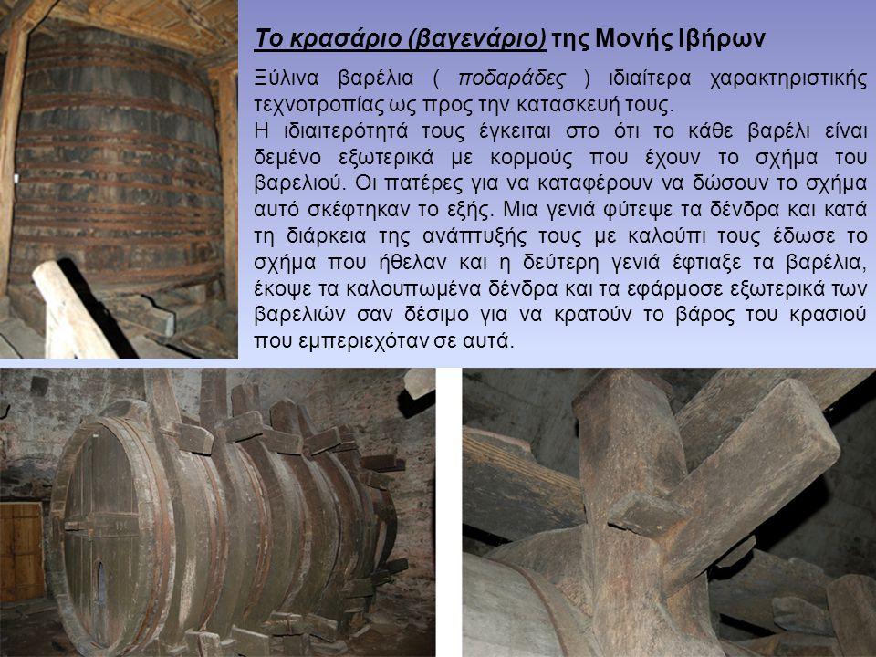 Το κρασάριο (βαγενάριο) της Μονής Ιβήρων Ξύλινα βαρέλια ( ποδαράδες ) ιδιαίτερα χαρακτηριστικής τεχνοτροπίας ως προς την κατασκευή τους. Η ιδιαιτερότη