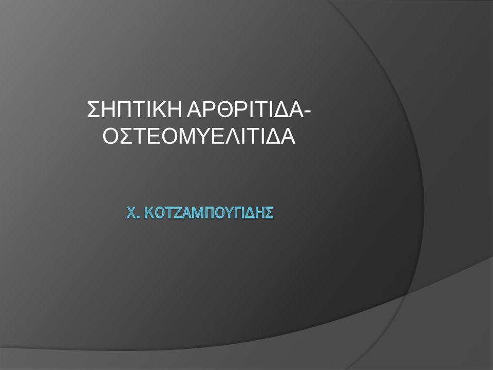 ΣΗΠΤΙΚΗ ΑΡΘΡΙΤΙΔΑ • Πυώδης ή Σηπτική αρθρίτιδα είναι η φλεγμονή της άρθρωσης που οφείλεται στην παρουσία ενός μικροοργανισμού • Τυπικά η οξεία βακτηριακή αρθρίτιδα είναι μονοαρθρίτιδα