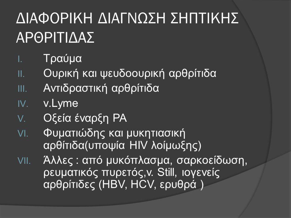 ΔΙΑΦΟΡΙΚΗ ΔΙΑΓΝΩΣΗ ΣΗΠΤΙΚΗΣ ΑΡΘΡΙΤΙΔΑΣ I. Τραύμα II. Ουρική και ψευδοουρική αρθρίτιδα III. Αντιδραστική αρθρίτιδα IV. ν.Lyme V. Οξεία έναρξη ΡΑ VI. Φυ