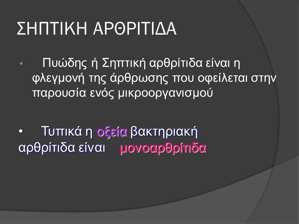 ΔΙΑΦΟΡΙΚΗ ΔΙΑΓΝΩΣΗ i.Βακτηριακή αρθρίτιδα i.