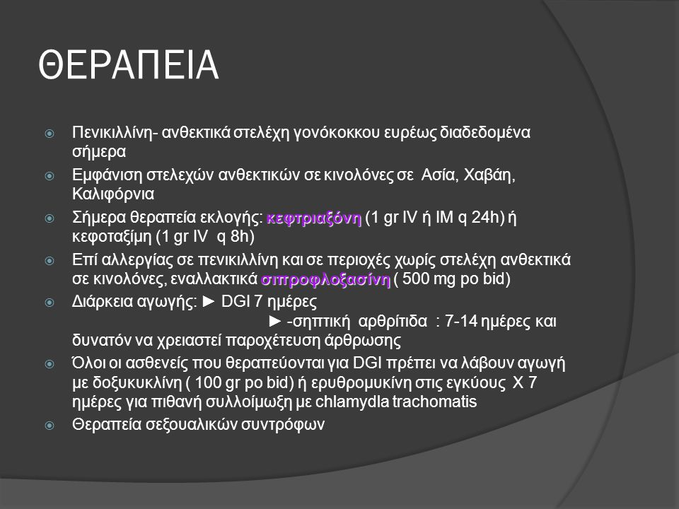 ΘΕΡΑΠΕΙΑ  Πενικιλλίνη- ανθεκτικά στελέχη γονόκοκκου ευρέως διαδεδομένα σήμερα  Εμφάνιση στελεχών ανθεκτικών σε κινολόνες σε Ασία, Χαβάη, Καλιφόρνια