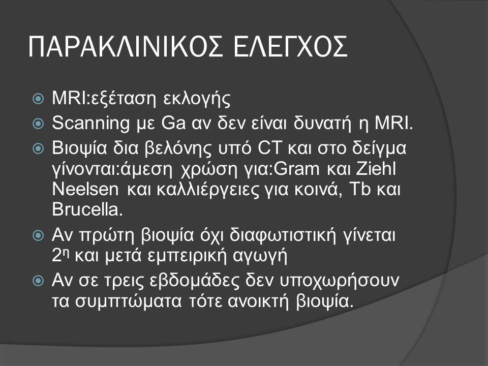 ΠΑΡΑΚΛΙΝΙΚΟΣ ΕΛΕΓΧΟΣ  MRI:εξέταση εκλογής  Scanning με Ga αν δεν είναι δυνατή η MRI.  Βιοψία δια βελόνης υπό CT και στο δείγμα γίνονται:άμεση χρώση