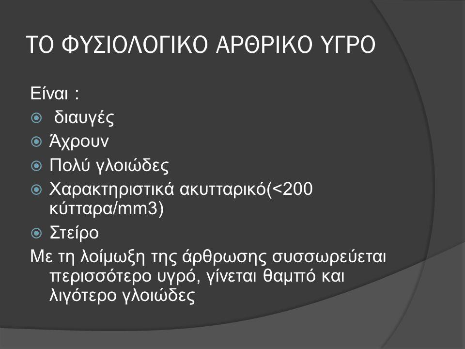 ΤΟ ΣΗΠΤΙΚΟ ΑΡΘΡΙΚΟ ΥΓΡΟ  Το σηπτικό υγρό είναι πυώδες με αριθμό λευκών 50.000-150.000/mm3, (στην πλειοψηφία PMN).