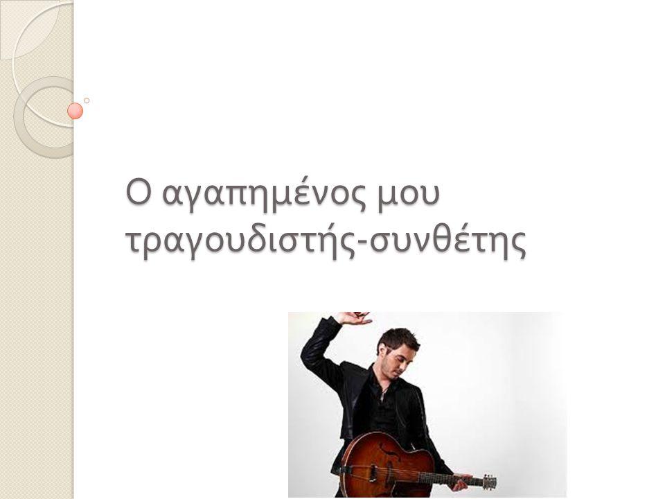 Ο αγαπημένος μου τραγουδιστής - συνθέτης