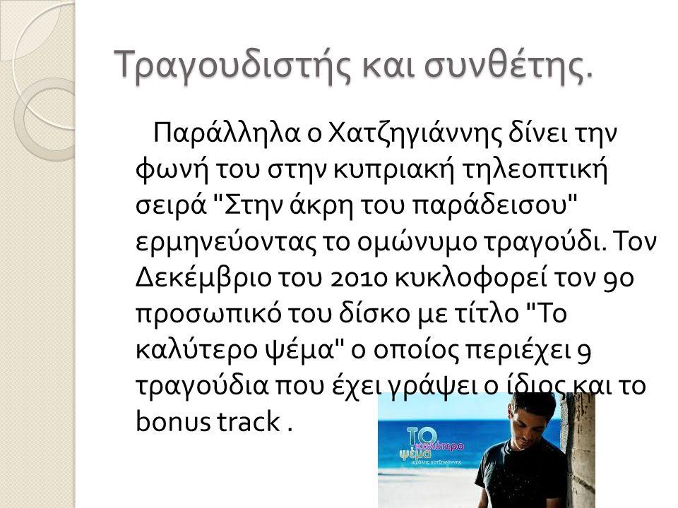 Τραγουδιστής και συνθέτης. Παράλληλα ο Χατζηγιάννης δίνει την φωνή του στην κυπριακή τηλεοπτική σειρά