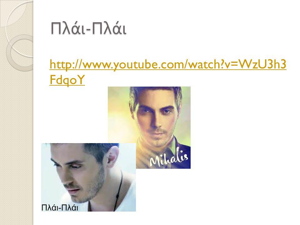Πλάι - Πλάι http://www.youtube.com/watch?v=WzU3h3 FdqoY