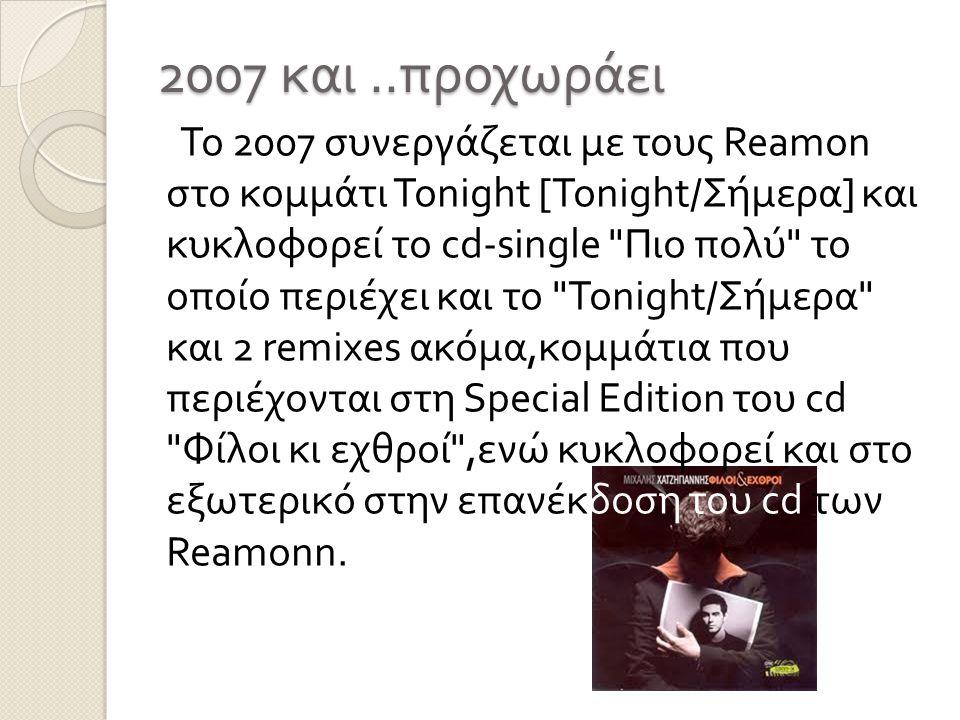 2007 και.. προχωράει Το 2007 συνεργάζεται με τους Reamon στο κομμάτι Tonight [Tonight/ Σήμερα ] και κυκλοφορεί το cd-single