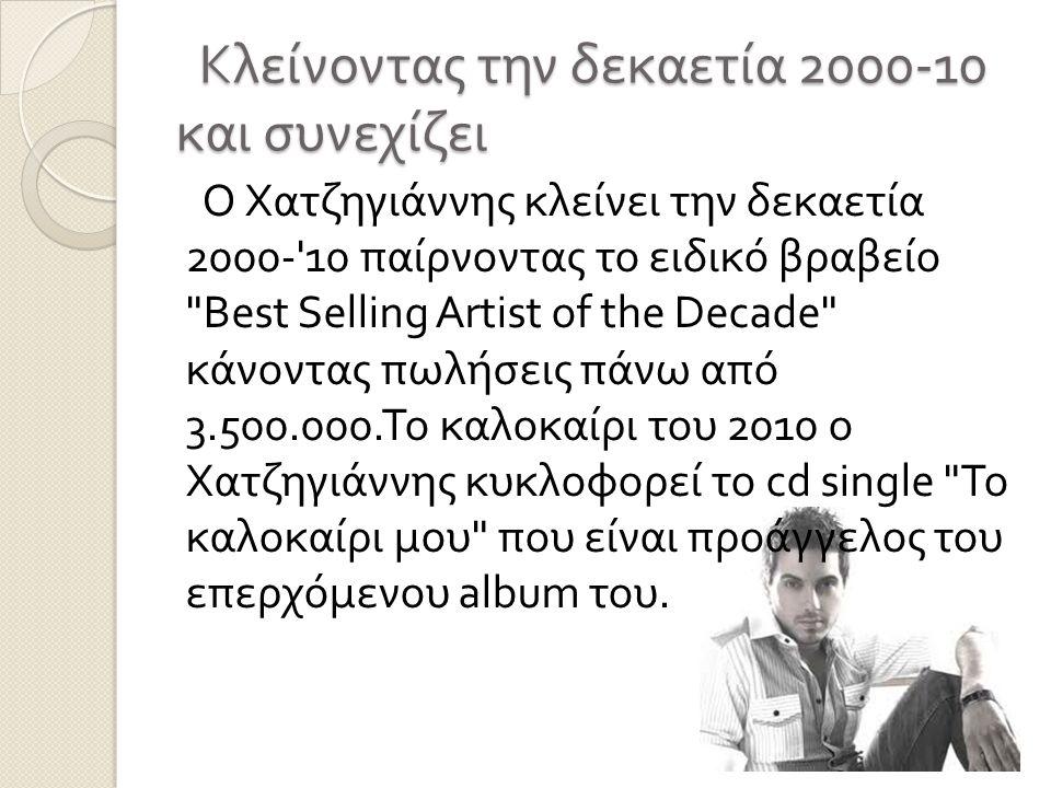 Τραγούδια του και στην Ευρώπη Παράλληλα στην Γερμανία κυκλοφορεί το cd single Everyone dance ενω κυκλοφορεί ήδη σε 6 χώρες της Ευρώπης το πρώτο του αγγλόφωνο album με τίτλο Mihalis κι έτσι γίνεται ο 3 ος Έλληνας τραγουδοποιός που δημιουργεί δίσκο με ξένη εταιρία και κυκλοφορεί σε 18 χώρες σε όλη την Ευρώπη.