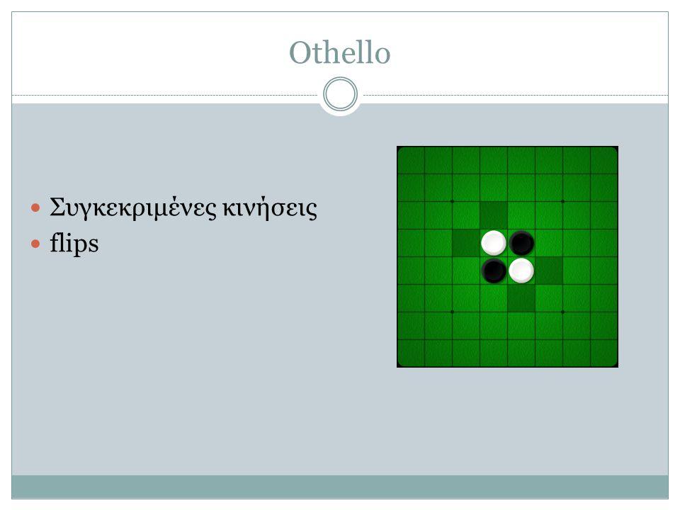 Othello  Συγκεκριμένες κινήσεις  flips