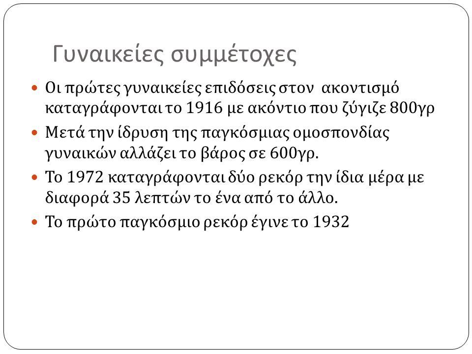Γυναικείες συμμέτοχες  Οι πρώτες γυναικείες επιδόσεις στον ακοντισμό καταγράφονται το 1916 με ακόντιο που ζύγιζε 800 γρ  Μετά την ίδρυση της παγκόσμ