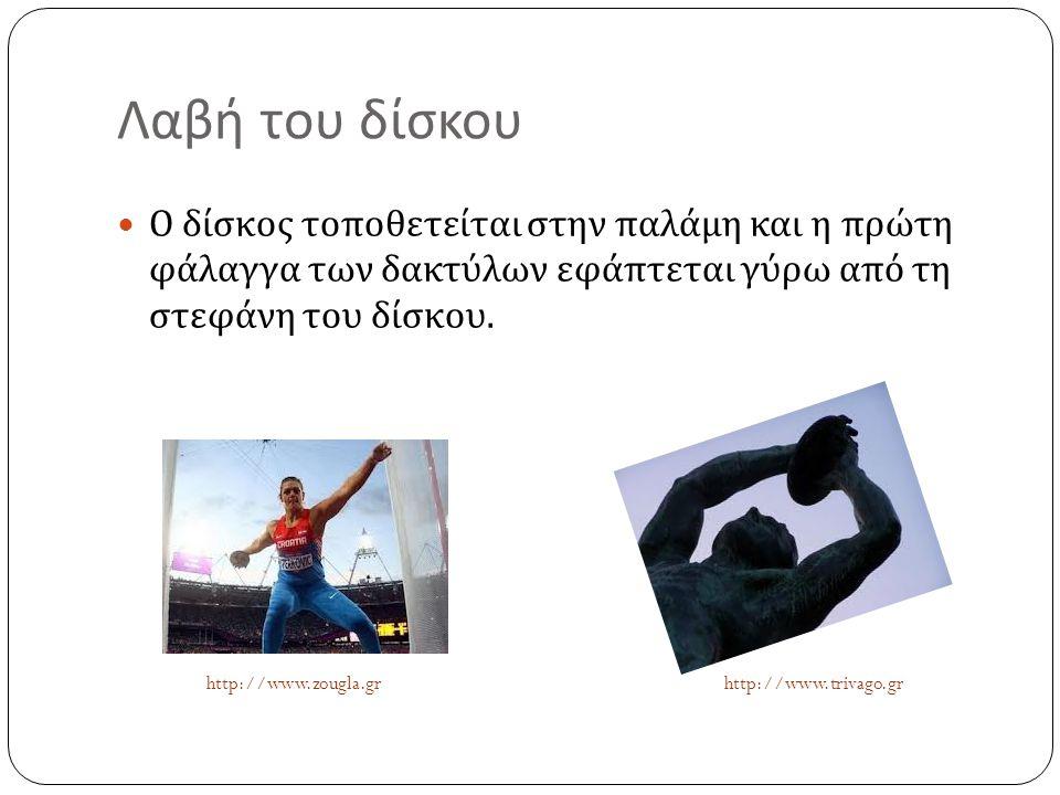 Λαβή του δίσκου  Ο δίσκος τοποθετείται στην παλάμη και η πρώτη φάλαγγα των δακτύλων εφάπτεται γύρω από τη στεφάνη του δίσκου. http://www.zougla.gr ht