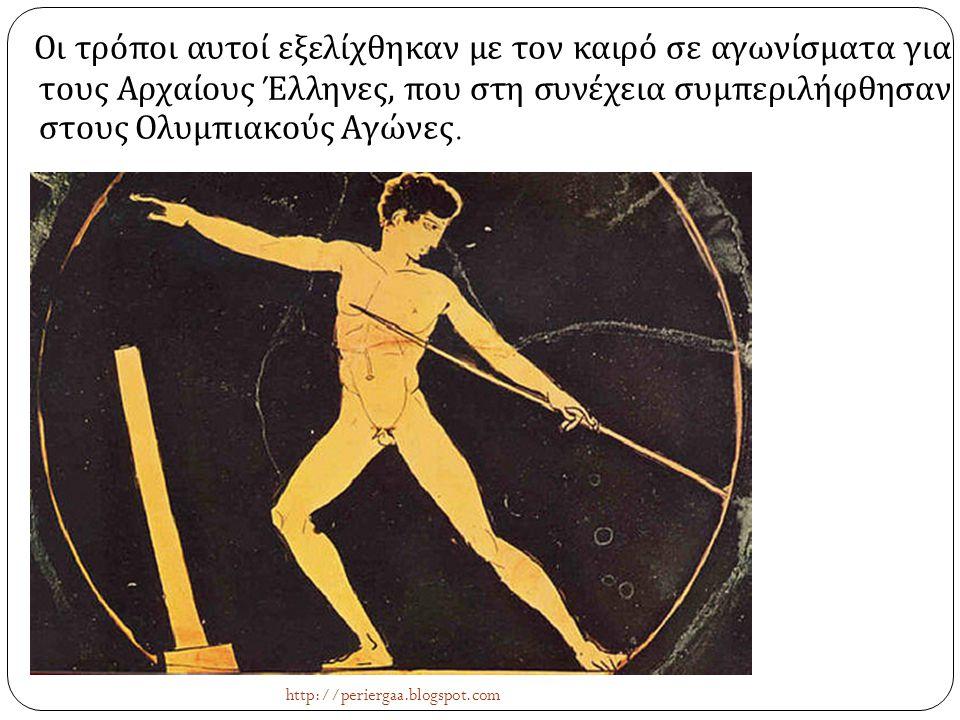 Το Αρχαίο Πένταθλο Στο επίσημο πρόγραμμα των Ολυμπιακών Αγώνων οι Αρχαίοι Έλληνες συμπεριέλαβαν ως άθλημα την δισκοβολία και τον ακοντισμό, τα οποία μαζί με την πάλη, το άλμα και το δρόμο αποτελούσαν τα αγωνίσματα του αρχαίου πεντάθλου.