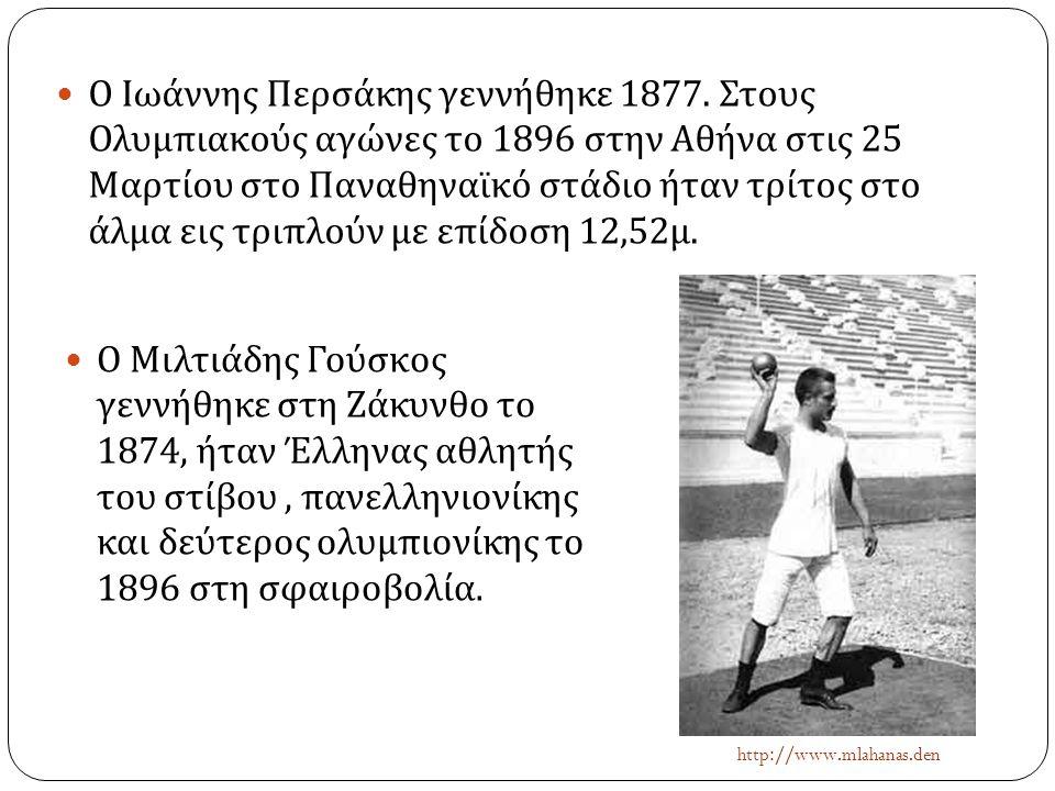  Ο Μιλτιάδης Γούσκος γεννήθηκε στη Ζάκυνθο το 1874, ήταν Έλληνας αθλητής του στίβου, πανελληνιονίκης και δεύτερος ολυμπιονίκης το 1896 στη σφαιροβολί