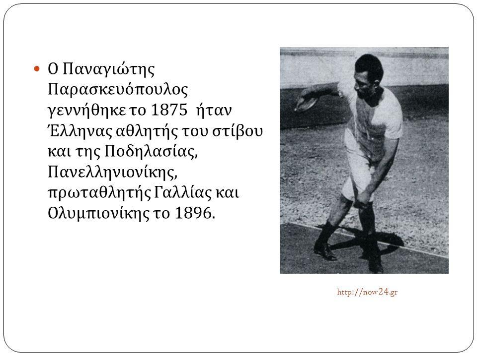  Ο Παναγιώτης Παρασκευόπουλος γεννήθηκε το 1875 ήταν Έλληνας αθλητής του στίβου και της Ποδηλασίας, Πανελληνιονίκης, πρωταθλητής Γαλλίας και Ολυμπιον