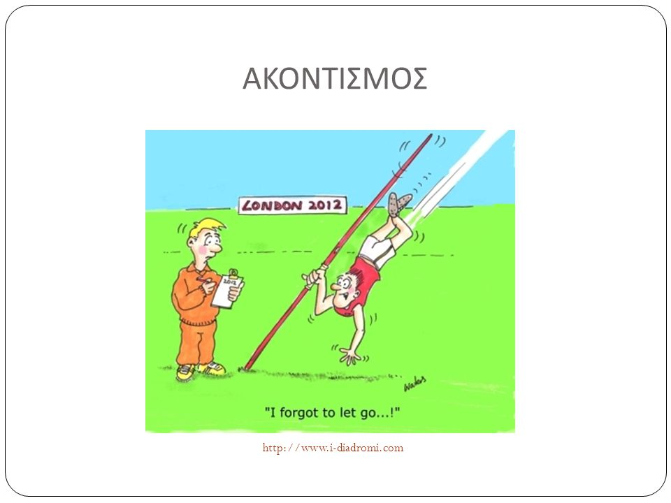 Η εξέλιξη του αγωνίσματος στη σύγχρονη εποχή  Πολύ αγαπητό στους Έλληνες  Αρμονία και πλαστικότητα των κινήσεων